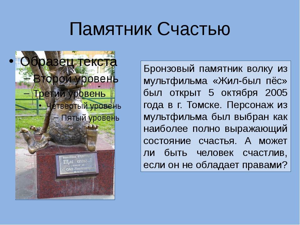 Памятник Счастью Бронзовый памятник волку из мультфильма «Жил-был пёс» был от...