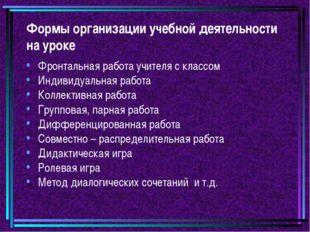 Формы организации учебной деятельности на уроке Фронтальная работа учителя с