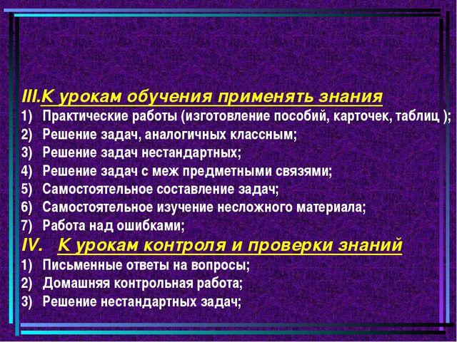 III.К урокам обучения применять знания 1) Практические работы (изготовление...