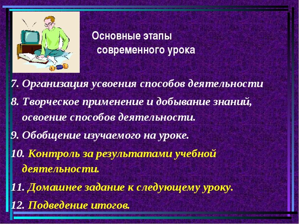 Основные этапы современного урока 7. Организация усвоения способов деятельно...