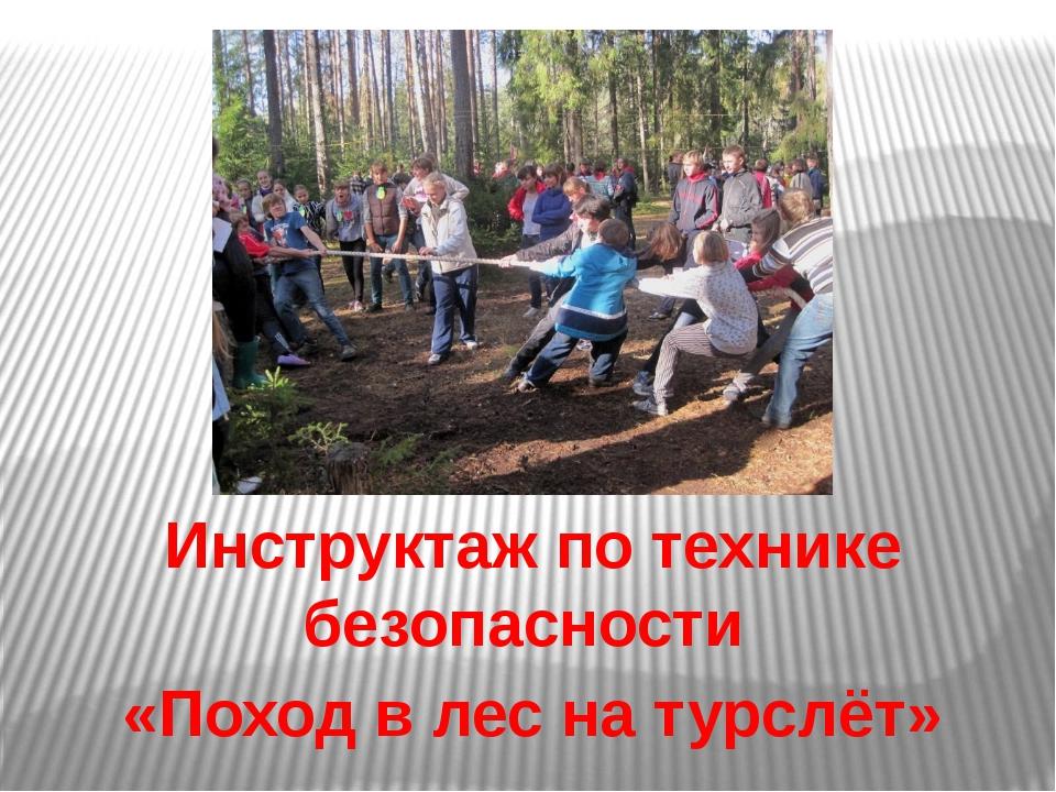 Инструктаж по технике безопасности «Поход в лес на турслёт»