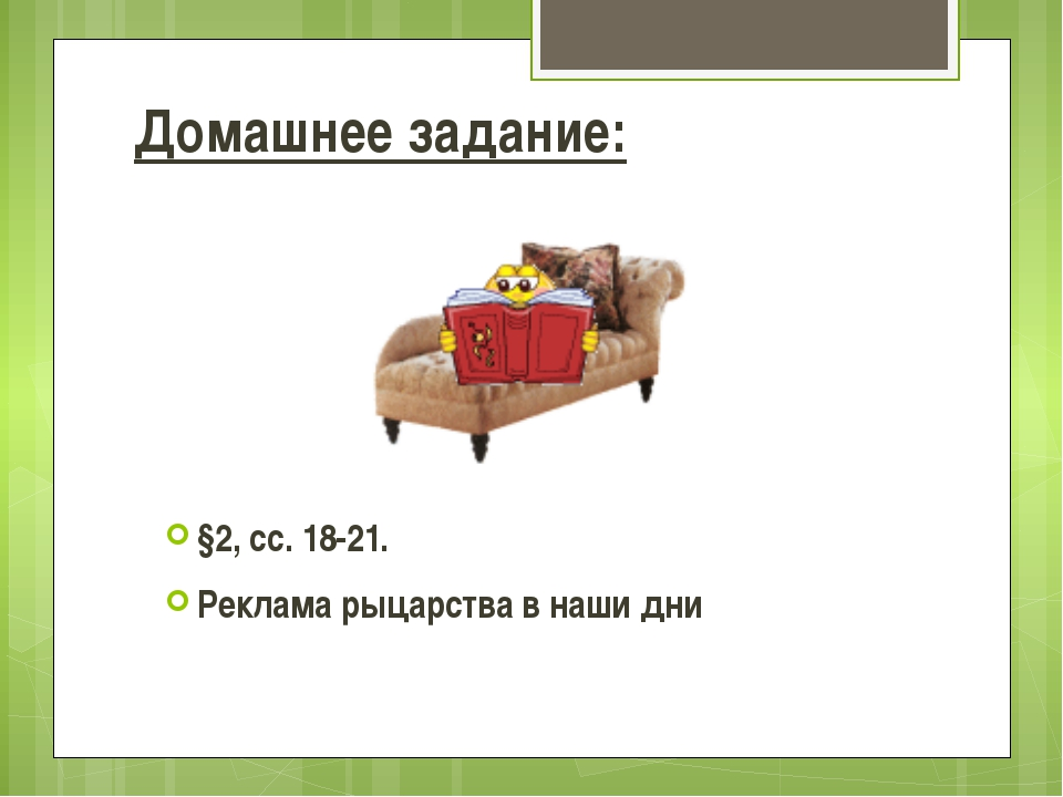 Домашнее задание: §2, сс. 18-21. Реклама рыцарства в наши дни