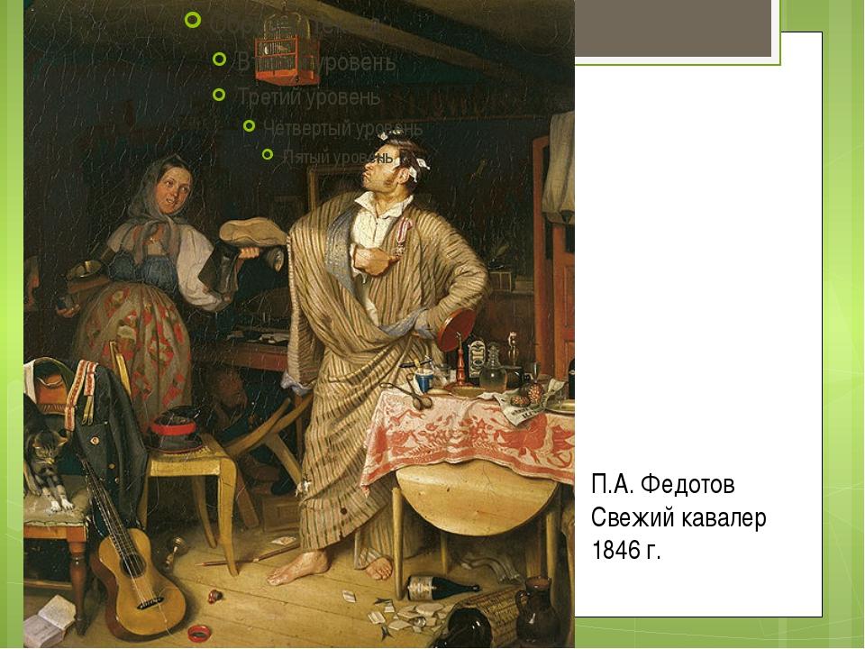 П.А. Федотов Свежий кавалер 1846 г.