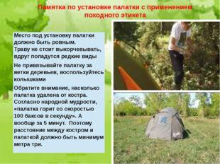 Памятка по установке палатки с применением походного этикета Место под устано