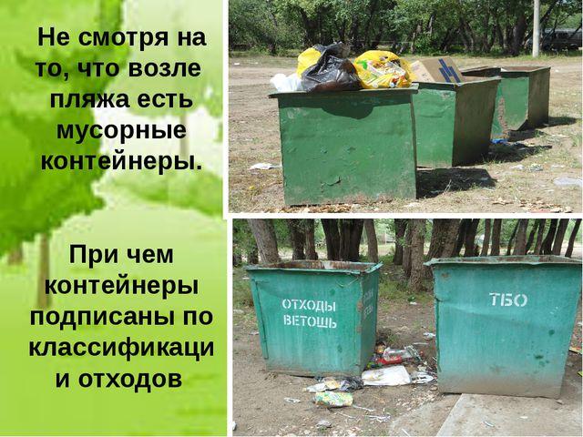 Не смотря на то, что возле пляжа есть мусорные контейнеры. При чем контейнеры...