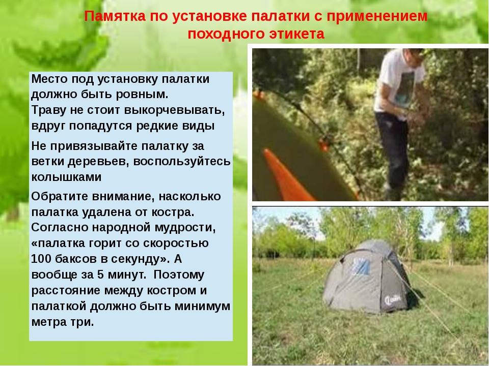 Памятка по установке палатки с применением походного этикета Место под устано...