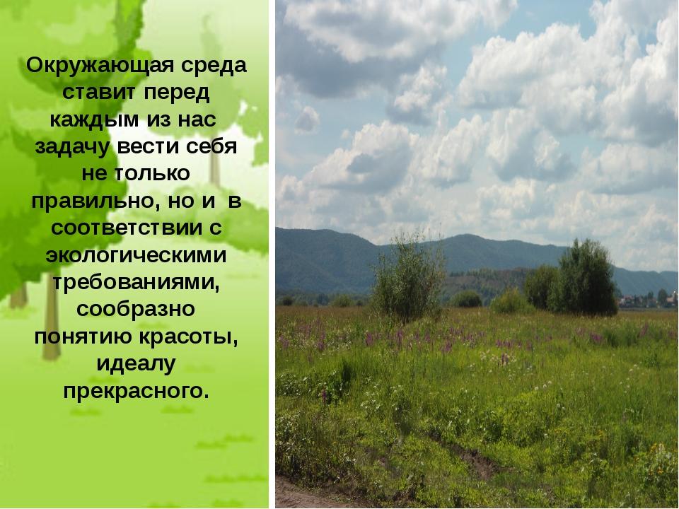 Окружающая среда ставит перед каждым из нас задачу вести себя не только прави...