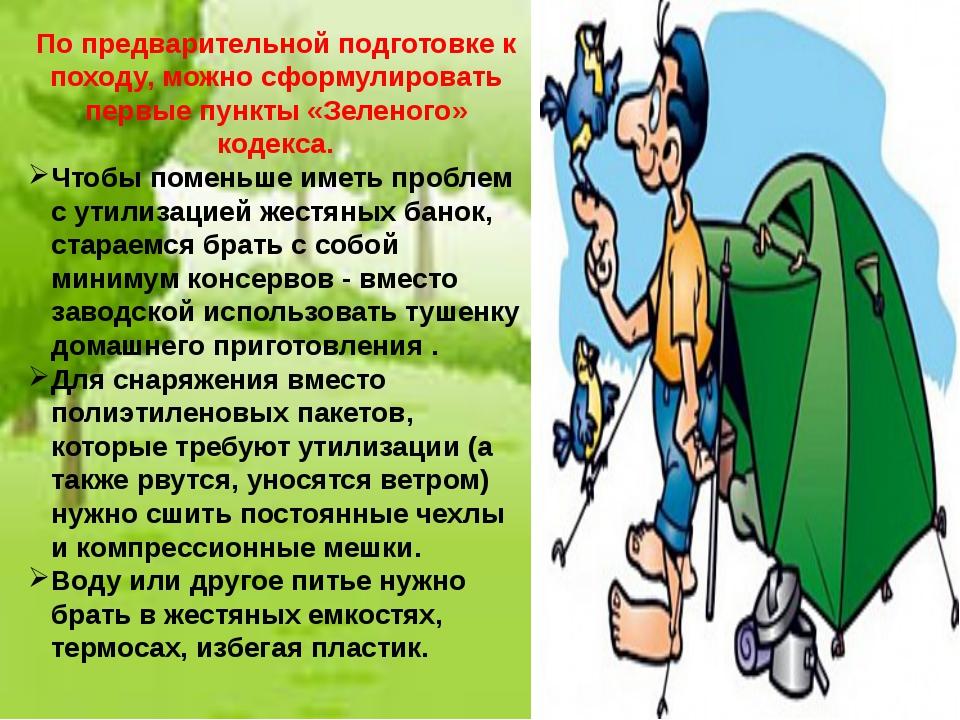 По предварительной подготовке к походу, можно сформулировать первые пункты «З...
