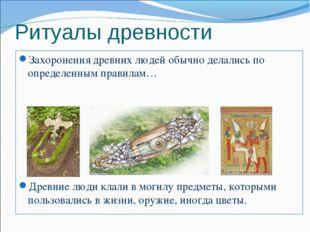 Ритуалы древности Захоронения древних людей обычно делались по определенным п