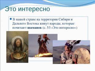 Это интересно В нашей стране на территории Сибири и Дальнего Востока живут на