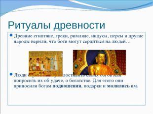 Ритуалы древности Древние египтяне, греки, римляне, индусы, персы и другие на