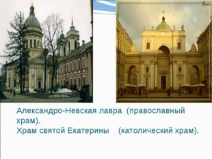 Александро-Невская лавра (православный храм). Храм святой Екатерины (католич