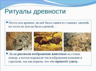 Ритуалы древности Охота для древних людей была одним из главных занятий, но о