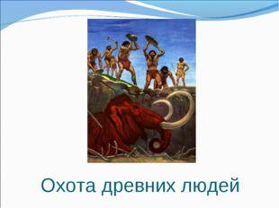 Охота древних людей