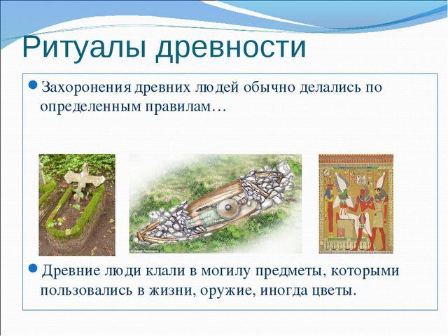 Ритуалы древности Захоронения древних людей обычно делались по определенным п...