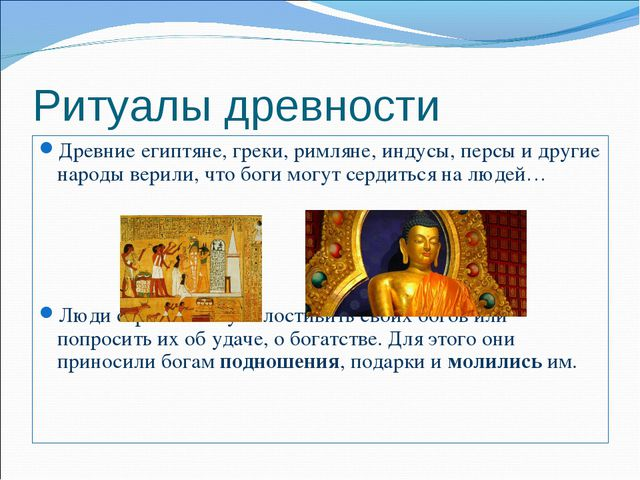 Ритуалы древности Древние египтяне, греки, римляне, индусы, персы и другие на...