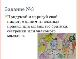 Задание №3 Придумай и нарисуй свой плакат с одним из важных правил для младше