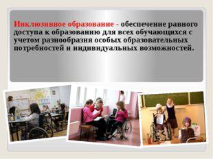 Инклюзивное образование - обеспечение равного доступа к образованию для всех