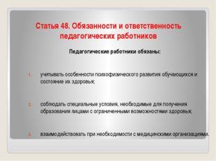 Статья 48. Обязанности и ответственность педагогических работников Педагогиче