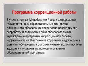 Программа коррекционной работы В утвержденных Минобрнауки России федеральных