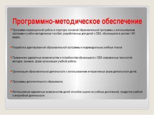 Программно-методическое обеспечение Программа коррекционной работы в структур
