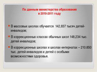 По данным министерства образования в 2010-2011 году В массовых школах обучает