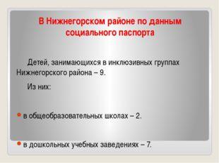 В Нижнегорском районе по данным социального паспорта Детей, занимающихся в и