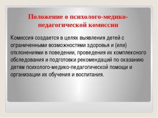 Положение о психолого-медико-педагогической комиссии Комиссия создается в цел