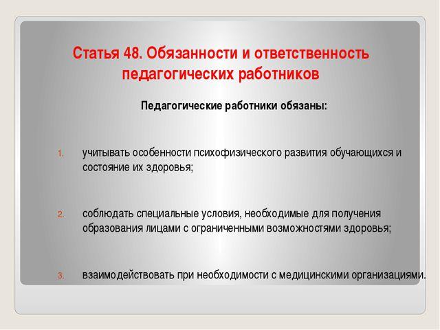 Статья 48. Обязанности и ответственность педагогических работников Педагогиче...