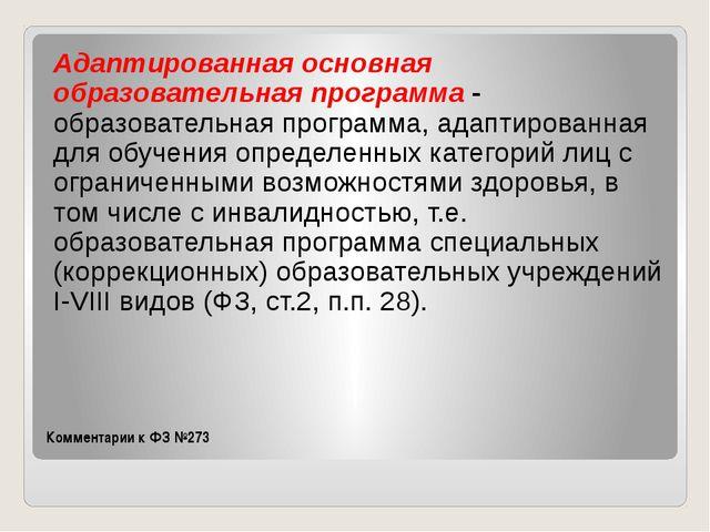 Комментарии к ФЗ №273 Адаптированная основная образовательная программа - обр...