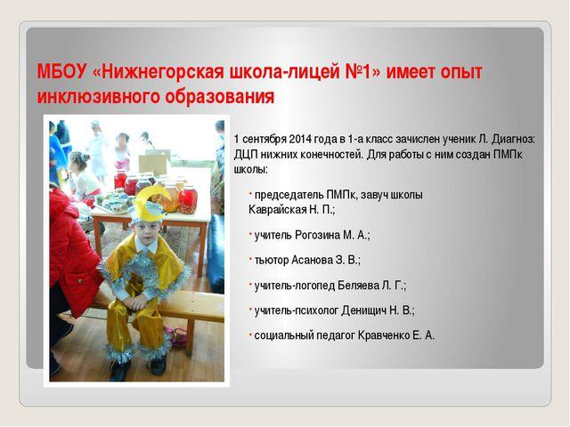 МБОУ «Нижнегорская школа-лицей №1» имеет опыт инклюзивного образования 1 сент...