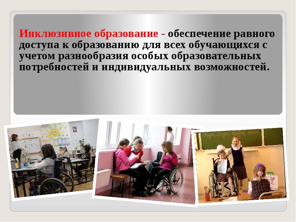 Инклюзивное образование - обеспечение равного доступа к образованию для всех...