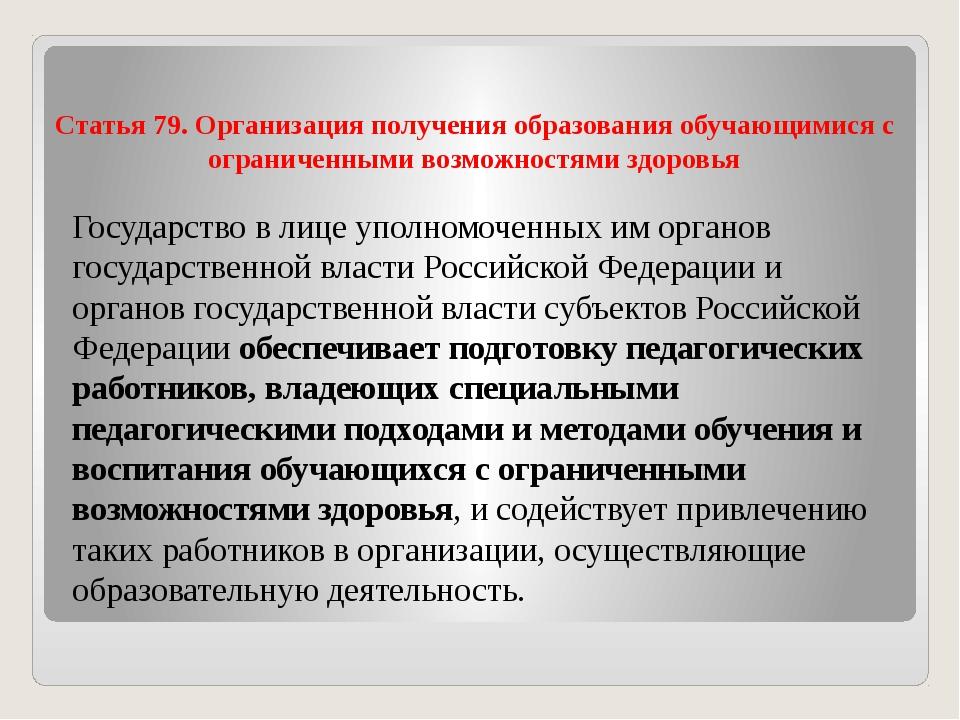 Статья 79. Организация получения образования обучающимися с ограниченными воз...