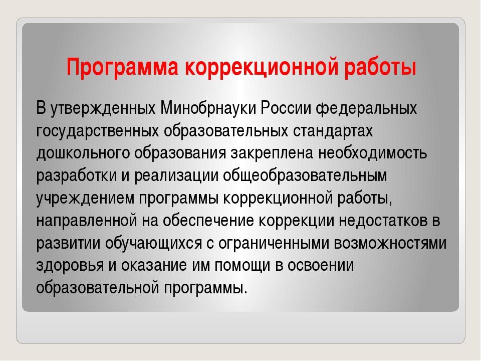 Программа коррекционной работы В утвержденных Минобрнауки России федеральных...