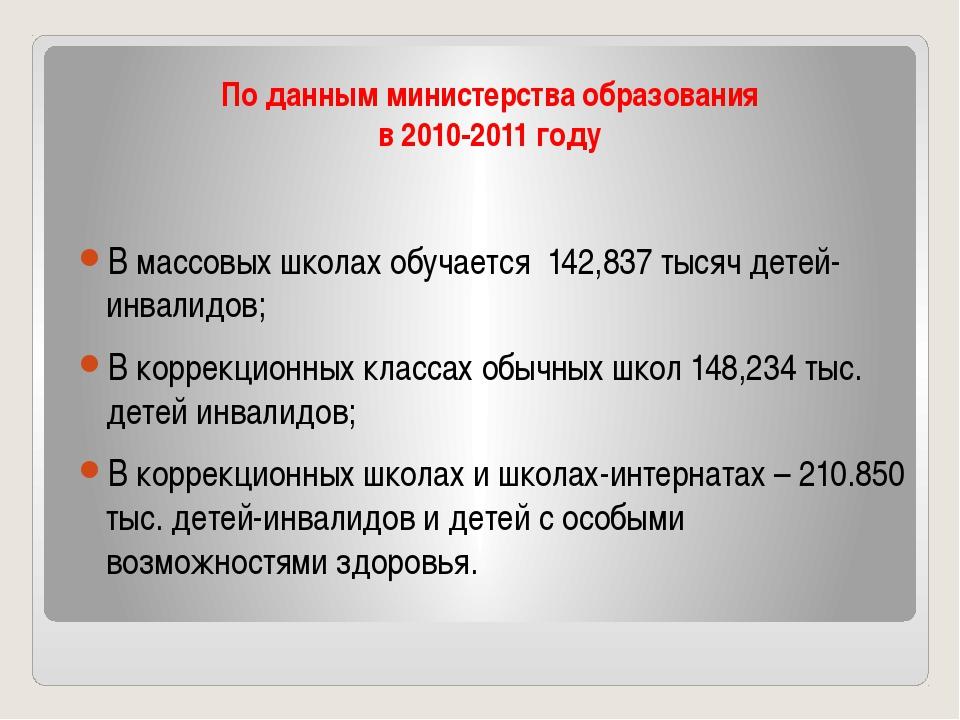 По данным министерства образования в 2010-2011 году В массовых школах обучает...