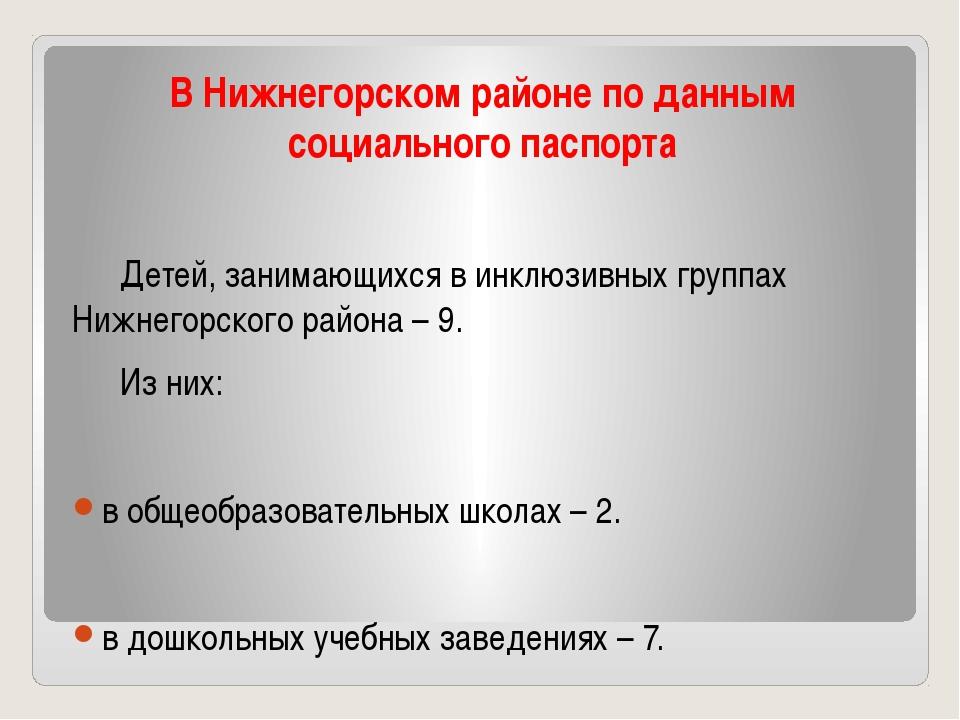 В Нижнегорском районе по данным социального паспорта Детей, занимающихся в и...
