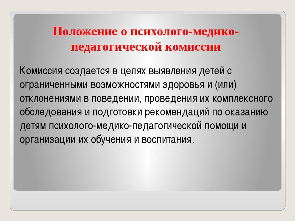 Положение о психолого-медико-педагогической комиссии Комиссия создается в цел...