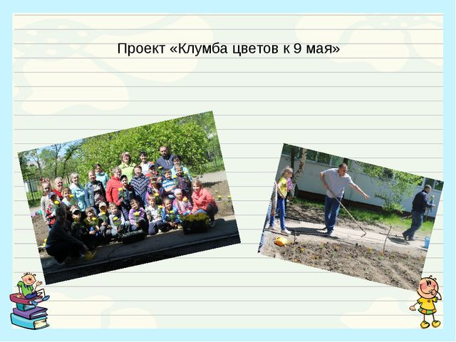 Проект «Клумба цветов к 9 мая»