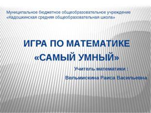 Муниципальное бюджетное общеобразовательное учреждение «Кадошкинская средняя