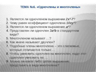 ТЕМА №6. «Одночлены и многочлены» Является ли одночленом выражении 2х³-7? Чем