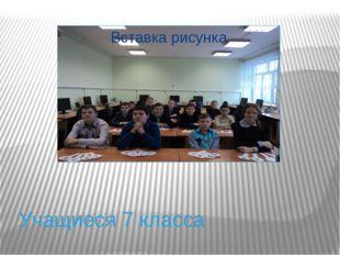 Учащиеся 7 класса