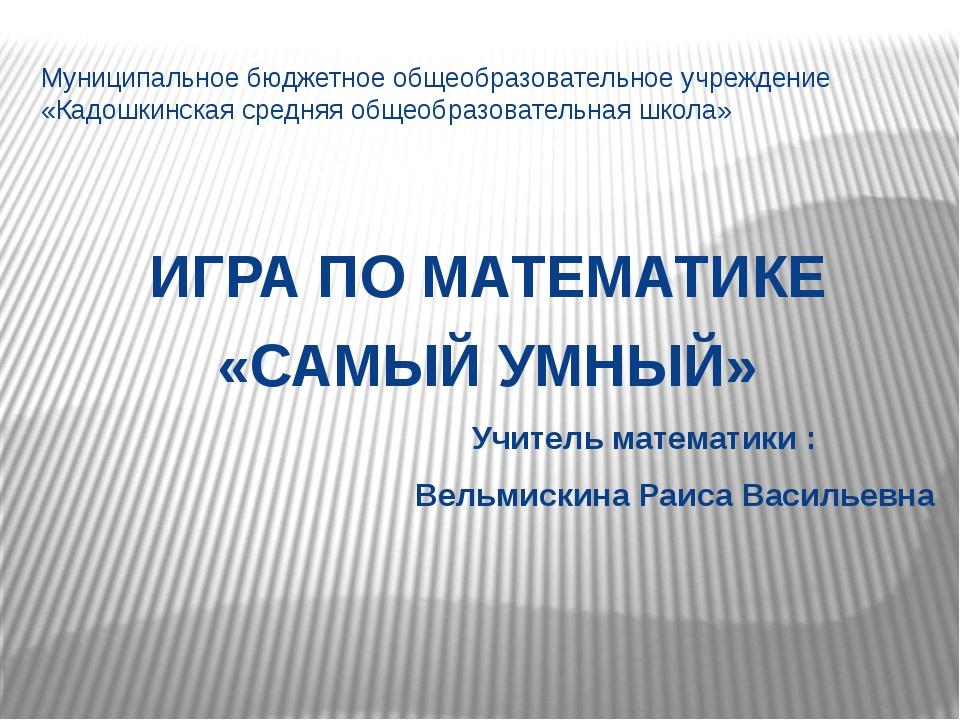 Муниципальное бюджетное общеобразовательное учреждение «Кадошкинская средняя...