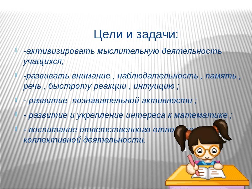 Цели и задачи: -активизировать мыслительную деятельность учащихся; -развива...