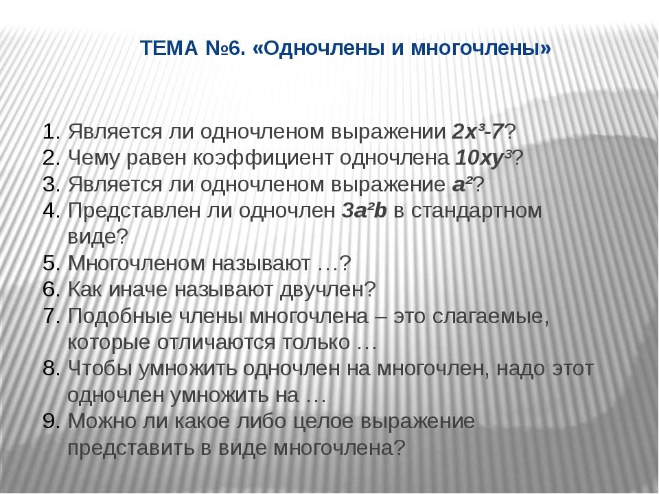 ТЕМА №6. «Одночлены и многочлены» Является ли одночленом выражении 2х³-7? Чем...