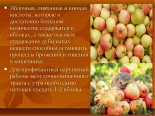 Яблочная, лимонная и винная кислоты, которые в достаточно большом количестве