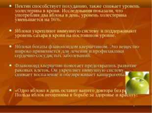 Пектин способствует похуданию, также снижает уровень холестерина в крови. Исс