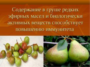 Содержание в груше редких эфирных масел и биологически активных веществ спосо