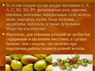 В состав плодов груши входят витамины Е, Р, А, С, В1, В2, РР, фолиевая кислот