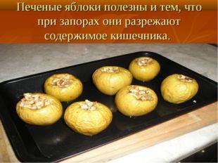 Печеные яблоки полезны и тем, что при запорах они разрежают содержимое кишечн