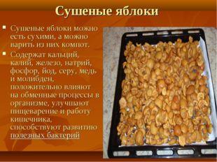 Сушеные яблоки Сушеные яблоки можно есть сухими, а можно варить из них компот